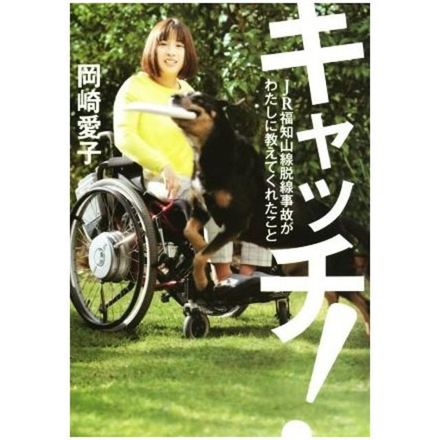キャッチ! JR福知山線脱線事故がわたしに教えてくれたこと/岡崎愛子(著者)