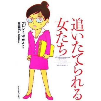 追いたてられる女たち/ブレント・W.ボスト【著】,西川嘉伸【監修】,宮本朋子【訳】