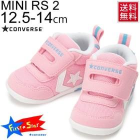 ベビーシューズ ミッドカット スニーカー 女の子 子供 キッズ コンバース converse ミニ RS 2 幼児靴 12.5-14.0cm インファント MINI RS 2 靴/MINI-RS2