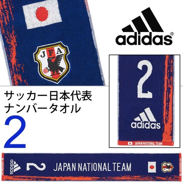 b970b27f7c577f 日本代表 ナンバータオル 2/ adidas アディダス 2014 サッカー サポーターグッズ 《正規品》