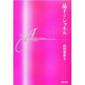 晶子とシャネル/山田登世子(著者)