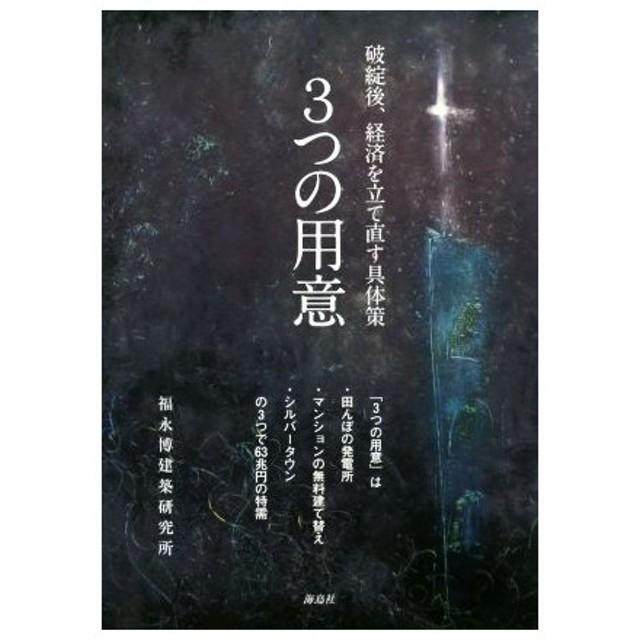 破綻後、経済を立て直す具体策 3つの用意/福永博建築研究所(著者)