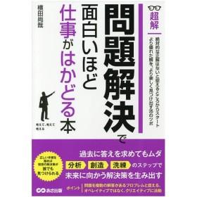 超解問題解決で面白いほど仕事がはかどる本/横田尚哉
