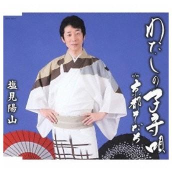 塩見陽山/わたしの子守唄 【CD】