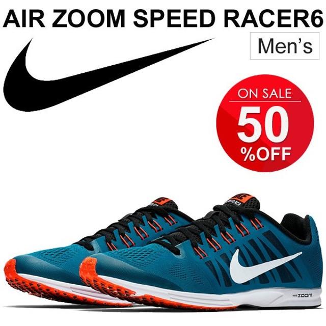 ランニングシューズ メンズ ナイキ NIKE エア ズーム スピード レーサー 6  マラソン ジョギング AIR ZOOM SPEED RACER スポーツシューズ/749360
