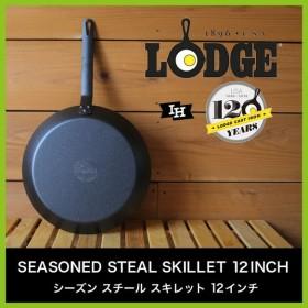 LODGE ロッジ シーズンスチールスキレット 12インチ | CRS12 | |アウトドア|キャンプ|料理|鍋|フライパン|鋳鉄|IH対応 フェス