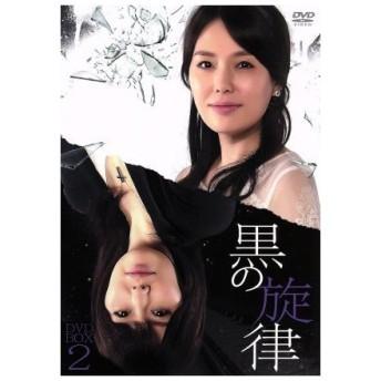 黒の旋律 DVD−BOX2/ハ・ヒラ,イ・ヒョンチョル,シム・ヒョンタク
