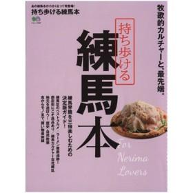 持ち歩ける練馬本 エイムック3067/出版社(その他)