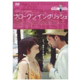 ブロークン・イングリッシュ 【DVD】