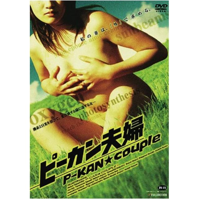 ピーカン夫婦 【DVD】
