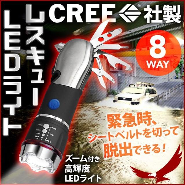 レスキュー LEDライト 懐中電灯 非常用シートベルトカッター ガラスハンマー マルチツール 車載 多機能 ツール 折りたたみ ナイフ 工具 1位