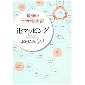 最強のココロ整理術 ibマッピング/おのころ心平(著者)