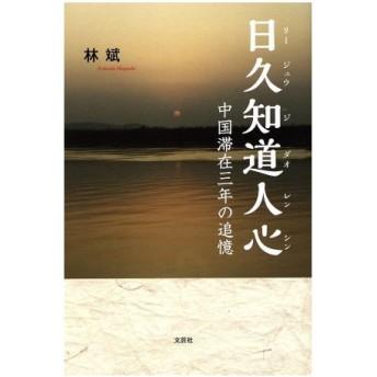 日久知道人心 中国滞在三年の追憶/林斌(著者)