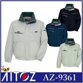 bb9e992ca21fd4 作業服 ブルゾン AITOZ アイトス 制電防寒ブルゾン AZ-9361 作業着 通年 秋冬