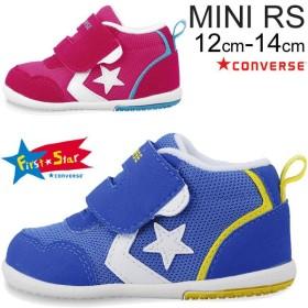 キッズシューズ ベビーシューズ コンバース converse 子供靴 ベビー オールスター/MINI RS/ミニ RS
