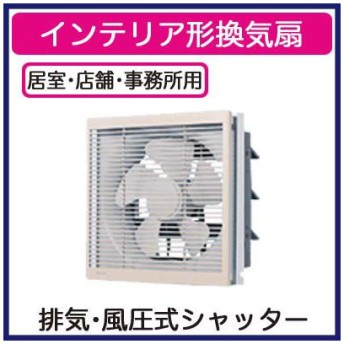 Panasonic インテリア形換気扇 居室・店舗・事務所用 遠隔操作式 排気・風圧式シャッター ルーバー組み合わせ FY-30AE5/04