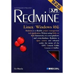入門Redmine Linux/Windows対応/前田剛【著】