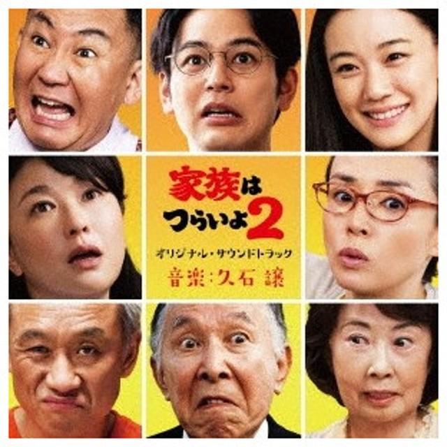 久石譲/家族はつらいよ2 オリジナル・サウンドトラック 【CD】