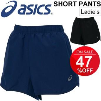ランニングパンツ レディース アシックス asics W'S SHORT PANT ショートパンツ ジョギング トレーニング フィットネス 女性用 スポーツウェア 短パン /142611