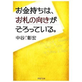 お金持ちは、お札の向きがそろっている。 PHP文庫/中谷彰宏【著】