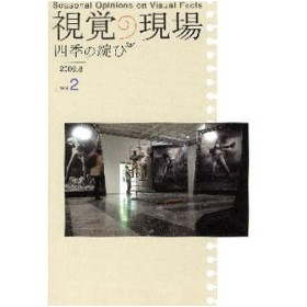 視覚の現場 四季の綻び Vol.2(2009.8)