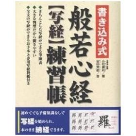 書き込み式般若心経〈写経〉練習帳/小松庸祐