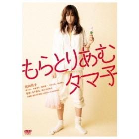 もらとりあむタマ子 【DVD】