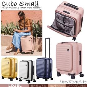 【送料無料】【機内持ち込み可能】ロジェール(LOJEL) CUBO-S フロントオープンキャリー 37L ジッパーキャリー TSAロック スーツケース ハード 容量拡張