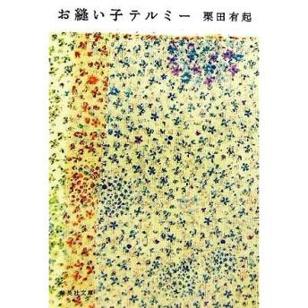 お縫い子テルミー 集英社文庫/栗田有起【著】