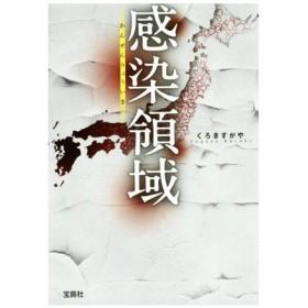 感染領域 宝島社文庫 『このミス』大賞シリーズ/くろきすがや(著者)