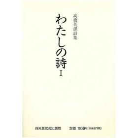 わたしの詩 高橋英雄詩集 1/高橋英雄