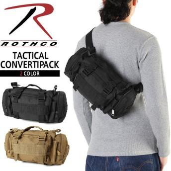 ROTHCO ロスコ TACTICAL CONVERTIPACK タクティカル コンバーチパック 2色 ブランド