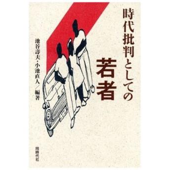 時代批判としての若者/池谷寿夫(著者),小池直人(著者)