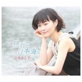 山本さと子/揺れて日本海 C/W マーメイド 【CD】