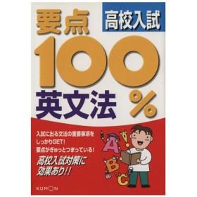 要点100% 高校入試 英文法 重要事項をここに集約!/教育(その他)