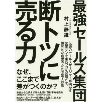 最強セールス集団断トツに売る力/村上静雄