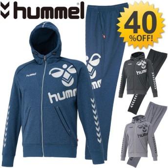 ヒュンメル hummel メンズ スウェット 上下セット 男性 ジップアップ パーカー パンツ 男性用 スエット サッカー フットボール 裏起毛 上下組/HAP8162-HAP8161P