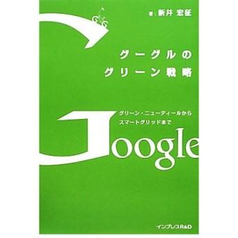 グーグルのグリーン戦略 グリーン・ニューディールからスマートグリッドまで/新井宏征【著】