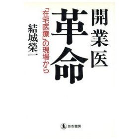 開業医革命 「在宅医療」の現場から/結城栄一(著者)