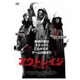 アウトレイジ・ワールド 【DVD】