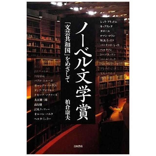 ノーベル文学賞 「文芸共和国」をめざして/柏倉康夫【著】
