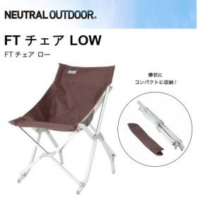 ニュートラルアウトドア FTチェア ロー | 正規品 | NEUTRAL OUTDOOR 椅子 折りたたみいす キャンプ BBQ フェス