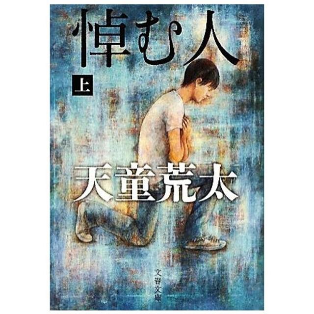 悼む人(上) 文春文庫/天童荒太【著】