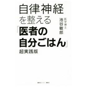 自律神経を整える「医者の自分ごはん」 超実践版/池谷敏郎(著者)
