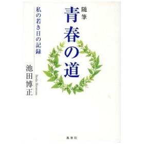 青春の道 私の若き日の記録/池田博正(著者)