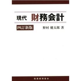 現代財務会計/野村健太郎【著】