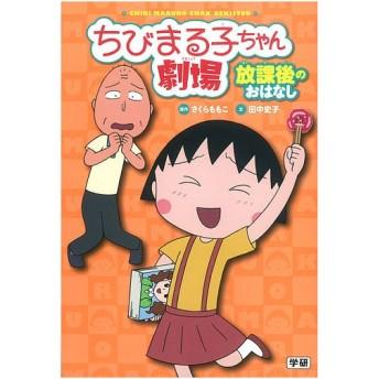 ちびまる子ちゃん劇場 放課後のおはなし/さくらももこ/田中史子/日本アニメーション株式会社