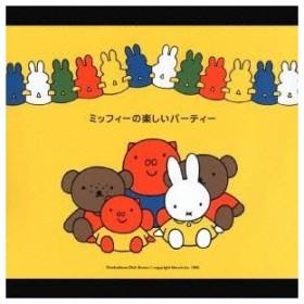 タンポポ児童合唱団/ミッフィーの楽しいパーティー 【CD】