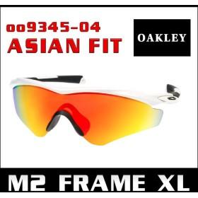 オークリー エムツーフレーム アジアンフィット サングラス oo9345-04 OAKLEY M2 FRAME XL ジャパンフィット スポーツサングラス