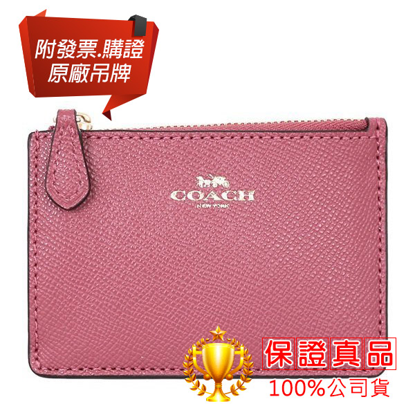 COACH 防刮皮革素面方型鑰匙零錢包(桃粉)